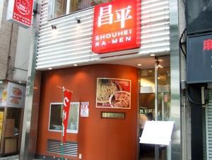 昌平ラーメン新宿西口店